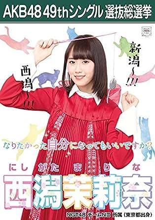 【西潟茉莉奈】 公式生写真 AKB48 願いごとの持ち腐れ 劇場盤特典