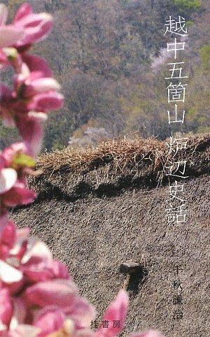 越中五箇山炉辺史話