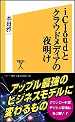 iCloudとクラウドメディアの夜明け (ソフトバンク新書)
