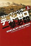 デッド・ゼロ 一撃必殺 (上) (扶桑社ミステリー)