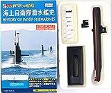 【5】 タカラ 1/700 世界の艦船 海上自衛隊潜水艦 おおしお 1965年 単品