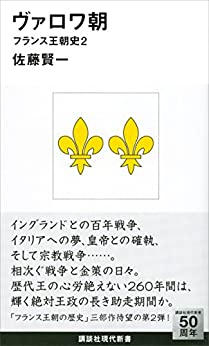 [佐藤賢一]のヴァロワ朝 フランス王朝史2 (講談社現代新書)