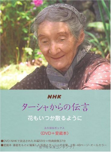 NHK ターシャからの伝言 花もいつか散るように 永久保存ボックス<DVD+愛蔵本>