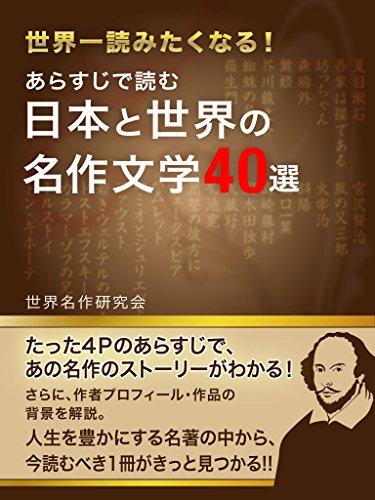 あらすじで読む 日本と世界の名作文学40選 (SMART BOOK)の詳細を見る