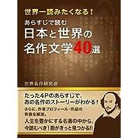あらすじで読む 日本と世界の名作文学40選 (SMART BOOK)