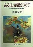 ある日、赤紙が来て―応召兵の見た帝国陸軍の最後 (光人社NF文庫)
