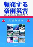 頻発する豪雨災害 (―防災・減災のための実践的アプローチ)