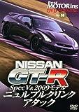 NISSAN GT-R SpecV&2009モデル ニュルブルクリンクアタック (ベストモータリングDVDスペシャル)