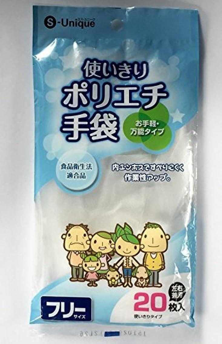 藤色エンドウボトル使いきりポリエチ手袋20枚入(お手軽?万能タイプ)フリーサイズ