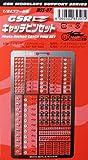グッドスマイルレーシング GSRモデラーズサポートシリーズ MSS-07 GSRキャッチピンセット