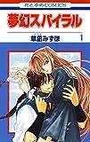 夢幻スパイラル 1 (花とゆめコミックス)