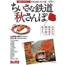 旅と鉄道 2014年 増刊11月号 ちいさな鉄道秋さんぽ
