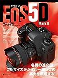 キヤノン EOS 5D Mark II マニュアル —名機の進化型。フルサイズデジタル一眼レフの実力を満喫する! (日本カメラMOOK)