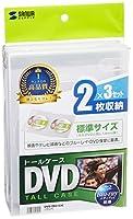 サンワサプライ DVDトールケース 2枚収納×3 クリア DVD-TN2-03C