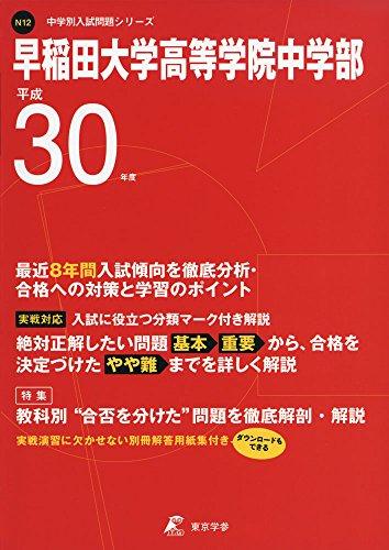早稲田大学高等学院中等部 H30年度用 過去8年分収録 (中学別入試問題シリーズN12)