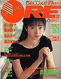 DELUXEマガジンOREオーレ 1989年6月号 吉田真里子 酒井法子
