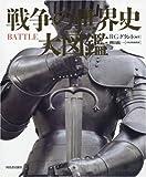戦争の世界史 大図鑑