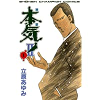 本気! II 1 (少年チャンピオン・コミックス)
