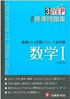 高校 標準問題集 数学Ⅰ:基礎からの定期テスト・入試対策