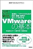 「改訂新版VMwareの基本~仮想化/クラウドのための設計・構築・運用のポイントがわかる」販売ページヘ