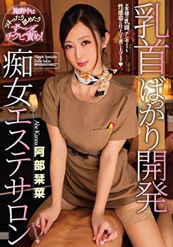 乳首ばっかり開発痴女エステサロン 阿部栞菜 痴女ヘブン [DVD]