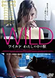 ワイルド わたしの中の獣 [DVD]