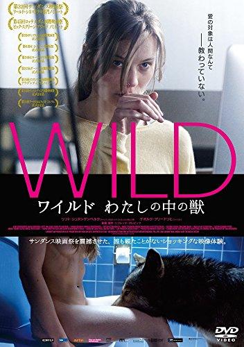 ドイツ映画の問題作 狼と人間が交わる映画 ワイルド わたしの中の獣 DVD