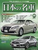 日本の名車全国版(100) 2015年 12/22 号 [雑誌]