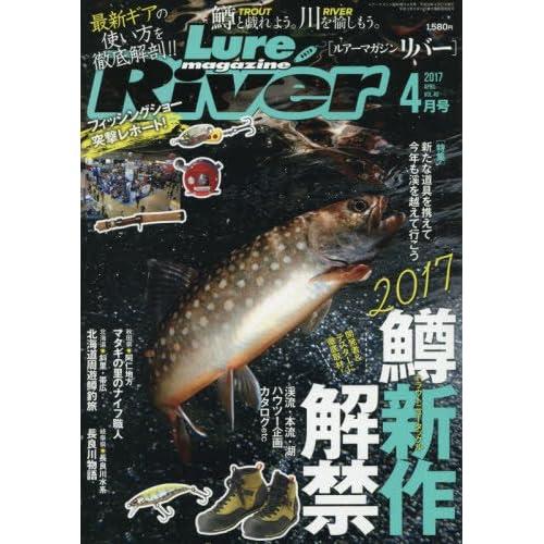 ルアーマガジンリバー(40) 2017年 04 月号 [雑誌]: Luremagazine(ルアーマガジン) 増刊