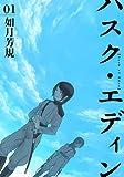 ハスク・エディン 01―husk of Eden (IDコミックス ZERO-SUMコミックス)