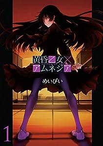 黄昏乙女×アムネジア 1巻 (デジタル版ガンガンコミックスJOKER)