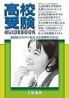 2020年度受験用高校受験ガイドブック(関西版)