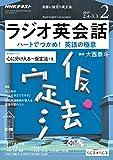 NHKラジオ ラジオ英会話 2019年 2月号 [雑誌] (NHKテキスト) [kindle版]