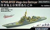 1/700 海上自衛隊あたご型護衛艦用ディティールアップセット