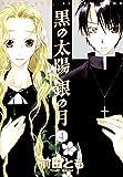 黒の太陽 銀の月(4) (ウィングス・コミックス)