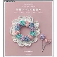 かわいいかぎ針編み 毎日つけたい髪飾り (アサヒオリジナル 397)