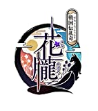 花朧 ~戦国伝乱奇~ - PS Vita 画像