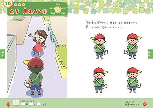 思考力・発想力をダブルで伸ばす パスカルパズル小学1・2年生 (ナツメ社英才キッズシリーズ)