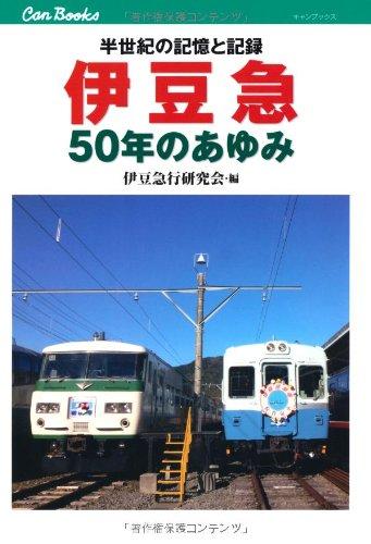 伊豆急50年のあゆみ (キャンブックス)