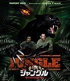 ジャングル サバイバル・ゲーム[Blu-ray/ブルーレイ]