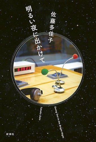 明るい夜に出かけて / 佐藤 多佳子