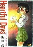 ハートフルデイズ / 法田 恵 のシリーズ情報を見る