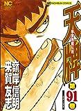 天牌 (91): 麻雀飛龍伝説 (ニチブンコミックス)