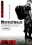 許されざるもの LBX-908 [DVD]
