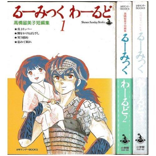 るーみっくわーるど コミック 全3巻完結セット 高橋留美子短編集