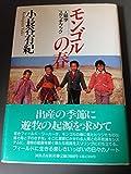 モンゴルの春―人類学スケッチ・ブック