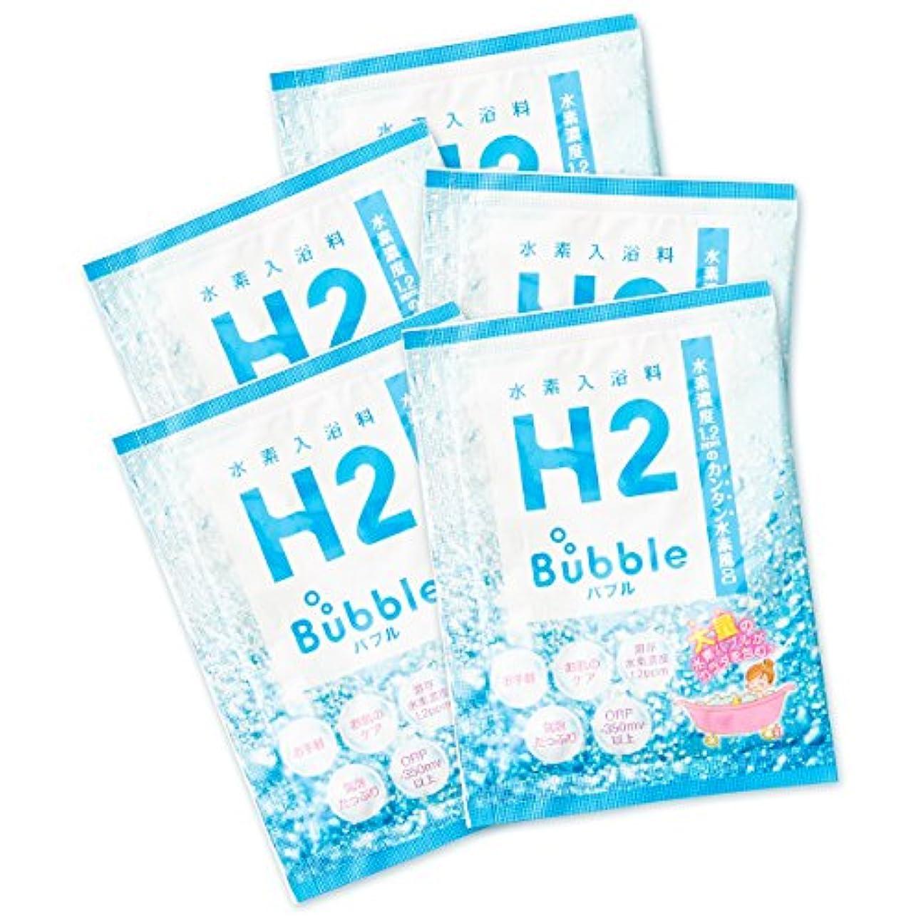 端末ボーダー一時停止H2 Bubble (25g×5袋(5日分))
