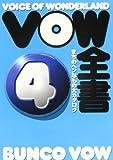 VOW全書〈4〉まちのヘンなもの大カタログ (宝島社文庫) 画像