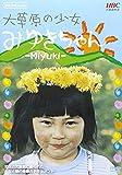 大草原の少女みゆきちゃん[SSBX-2175][DVD]