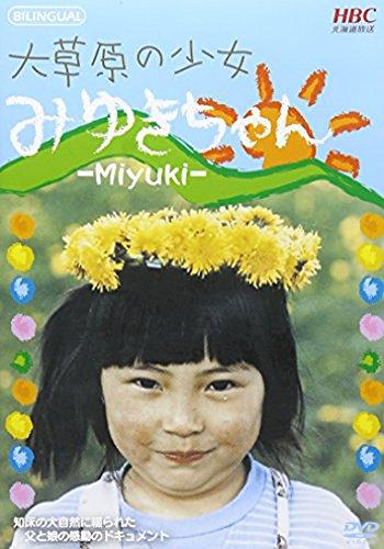 大草原の少女みゆきちゃん [DVD] -